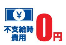 不支給時費用 0円