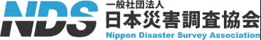 NDS 一般社団法人 日本災害調査協会